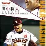 田中将大選手ヤンキース入り!彼のグローブはアシックス製?