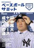 田中将大がヤンキースで使用のグラブ7月に発売!