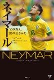 2014ワールドカップ、ブラジル代表とユニフォーム