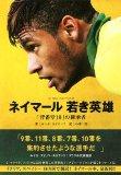 ワールドカップ2014初戦!ブラジルまさかの苦戦!!