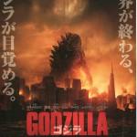 マレフィセント ゴジラ るろうに剣心 夏映画特集!これだけは見ておきたい映画!