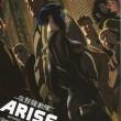 攻殻機動隊ARISE3