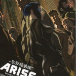 攻殻機動隊ARISE3見てきました(ほんの少しだけネタばれあり)