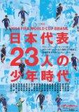 ワールドカップ2014初戦!!日本代表コートジボワール代表と激突!日本敗れる!