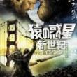 猿の惑星 新世紀 ライジング