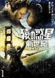 猿の惑星:新世紀(ライジング)ネタバレありです。