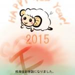 年賀状2015めんどくさいあなたへ、無料の年賀状デザイン