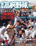 明治神宮野球大会2014高校野球!