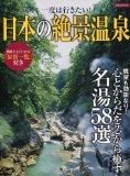 キャナルリゾートは名古屋最大級の温泉施設