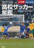 第93回高校サッカー選手権大会優勝予想!