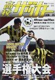 第93回全国高校サッカー選手権大会2014-2015日程