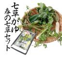 七草粥の簡単レシピ!炊いたご飯で作る七草粥