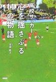 高校サッカー選手権大会テレビ放送