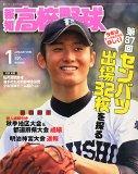選抜高校野球2015の優勝予想!!