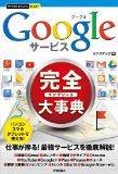 グーグルマップ グーグルアース 違いは何?