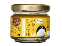 のせのせバターしょうゆ(醤油)送料無料のネットのお店