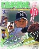 選抜高校野球2015注目選手!
